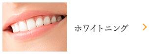 ホワイトニング(口腔外科)