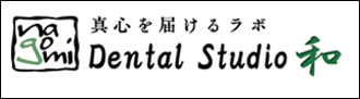 Dental Studio 和(なごみ)